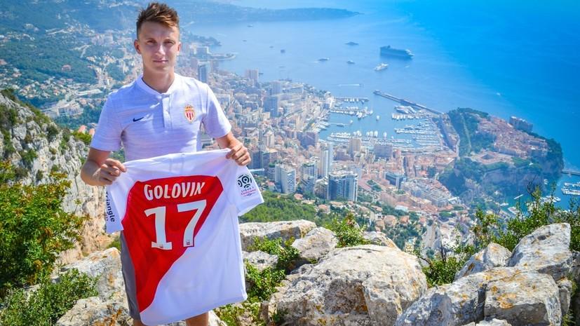 В РФС прокомментировали переход Головина в «Монако»