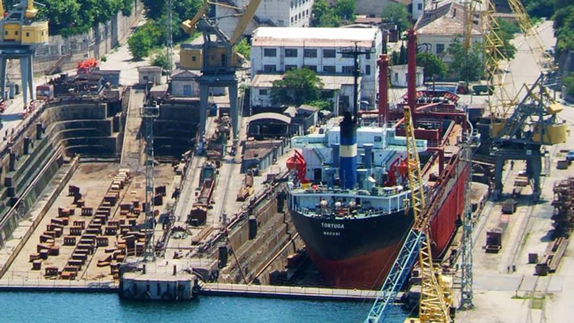 Севастопольский морской завод передан в федеральную собственность