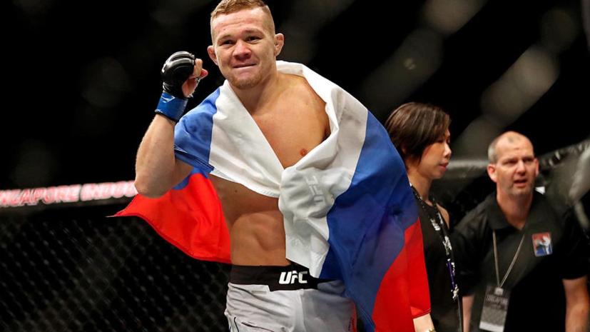 Российский боец Ян выступит на турнире UFC в Москве