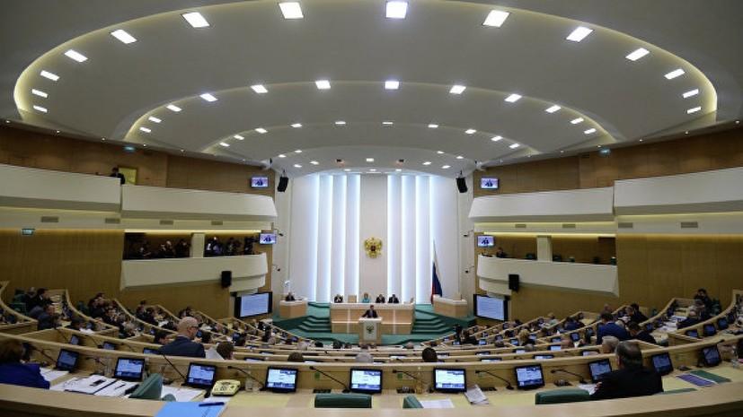 Совфед принял закон о создании специальных административных районов для иностранных компаний