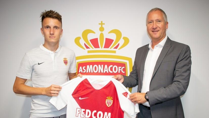 Симонян пожелал Головину с первого дня закрепиться в основном составе «Монако»