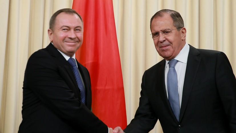 Лавров и глава МИД Белоруссии обсудили деятельность ОДКБ
