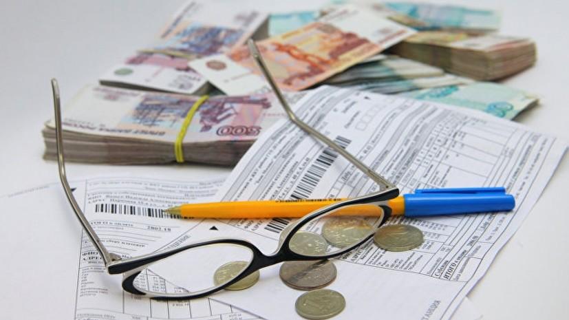 В России упростили процедуру получения субсидий на оплату услуг ЖКХ