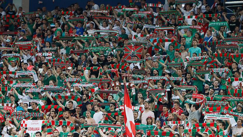 «Локомотив» не согласен с обвинениями РФС по поводу расистских выкриков фанатов