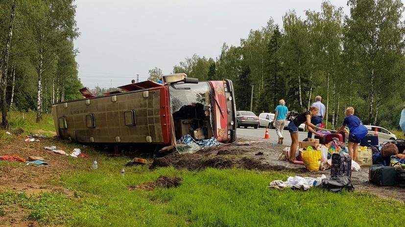 Источник: послеДТП с автобусом в Подмосковье 14 человек остаются в больницах
