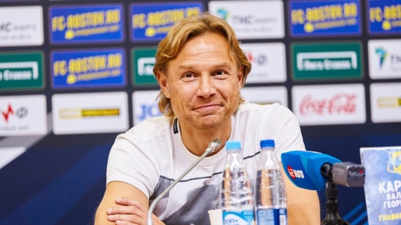 Карпин назвал задачу «Ростова» на сезон-2018/19
