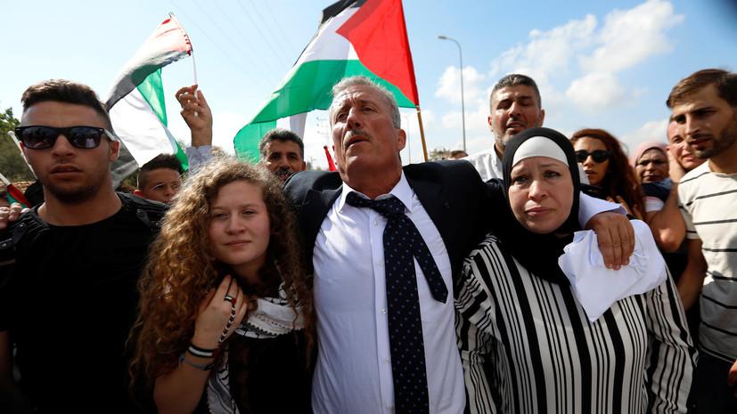 Давшая пощёчину израильскому офицеру 17-летняя палестинка вышла из тюрьмы