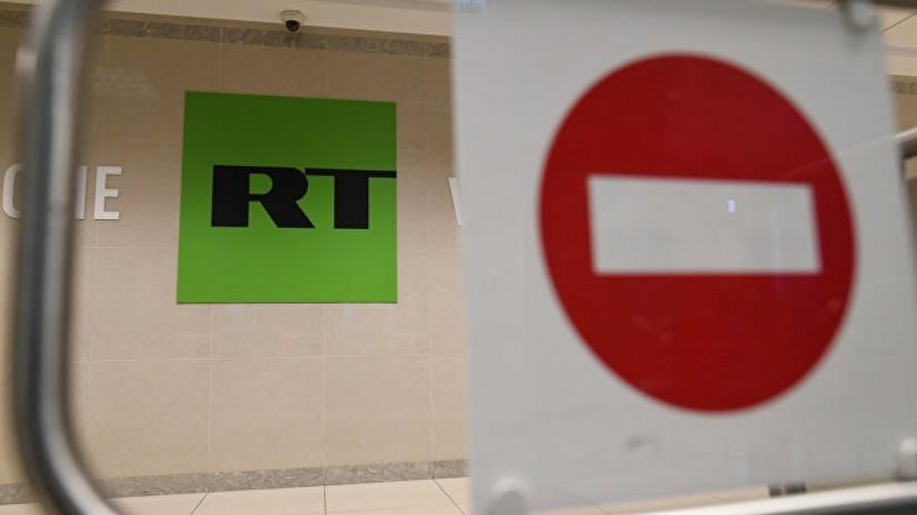 Власти Британии выпустили доклад с призывом сплотиться в борьбе с «российским влиянием» и RT