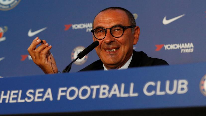 Сарри заявил, что доволен игрой «Челси» перед стартом сезона