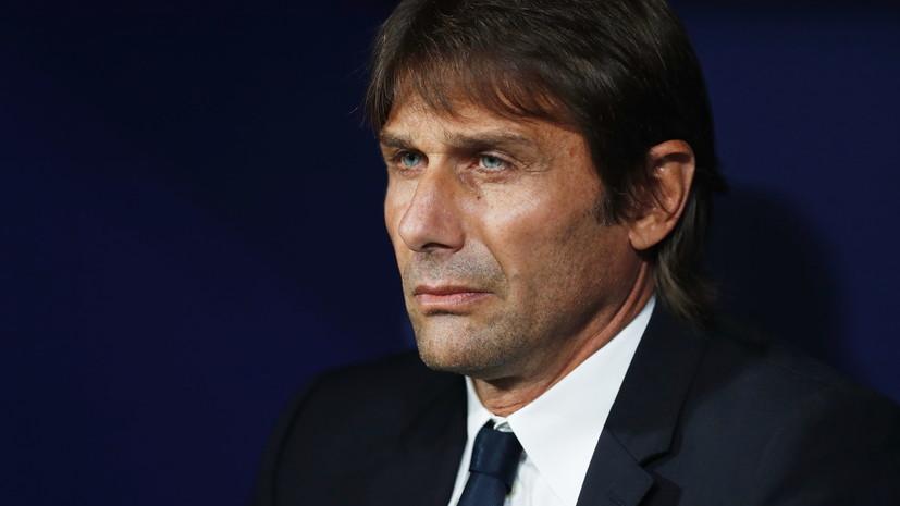 СМИ: «Милан» предлагает Конте контракт на три года