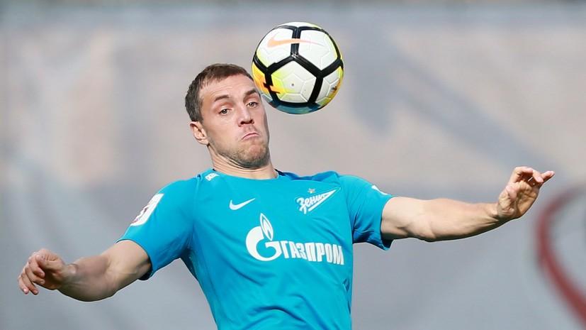 Гол Дзюбы помог «Зениту» обыграть «Енисей» в первом туре РПЛ