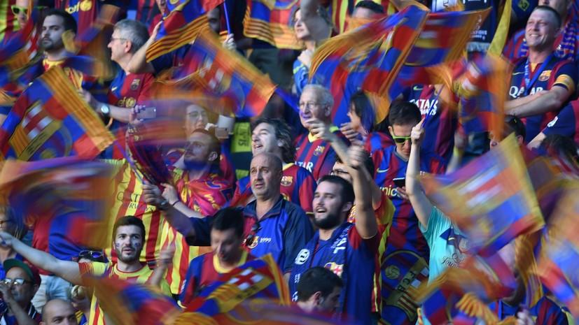 Болельщик «Реала» в одиночку поиздевался над сектором фанатов «Барселоны»