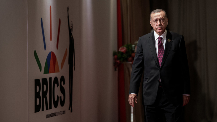 СМИ: Эрдоган призвал лидеров БРИКС разрешить Турции вступить в организацию