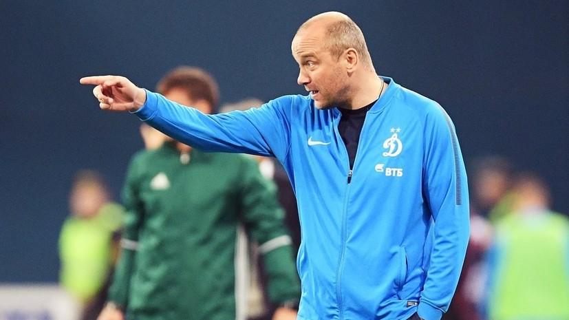 Тренер «Динамо» Хохлов заявил, что к Тетте будут применены санкции за удаление в матче с «Арсеналом»