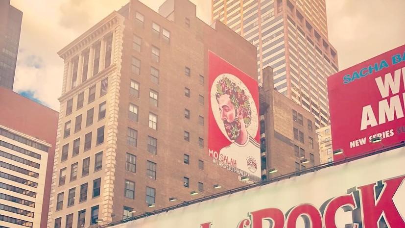 Салах нашёл в Нью-Йорке дом со своим изображением