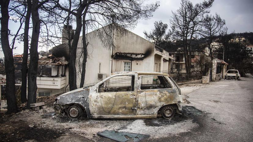 Власти Греции заявили о более чем 90 погибших в результате пожаров в стране