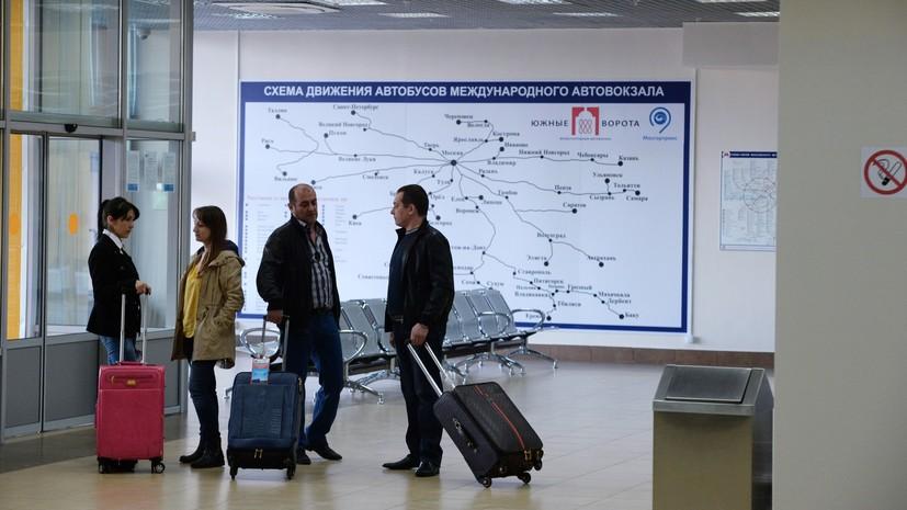 Московскими автовокзалами воспользовались более 3,7 млн пассажиров с начала года