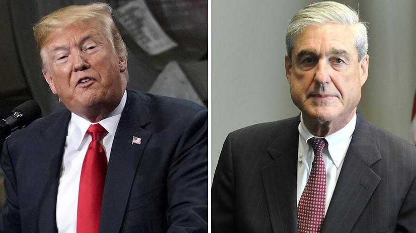 «Намёк, что пора заканчивать»: почему Трамп заявил о конфликте интересов в расследовании «вмешательства России» в выборы