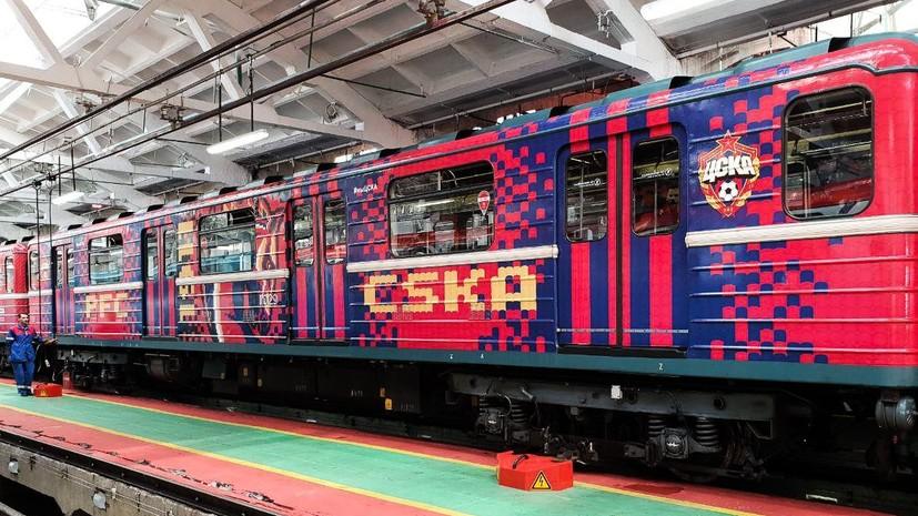 В московском метро запустили тематический поезд, посвящённый ЦСКА