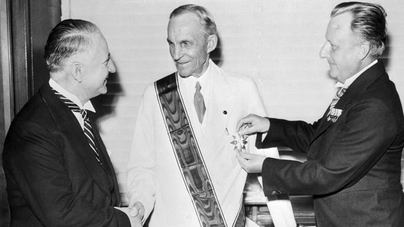 За что американский промышленник получил гитлеровский орден