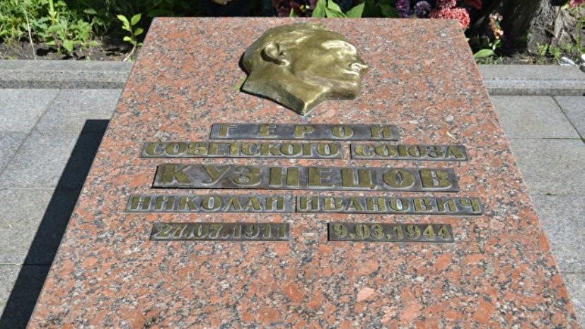 СМИ: Во Львове осквернили могилу Героя СССР разведчика Кузнецова