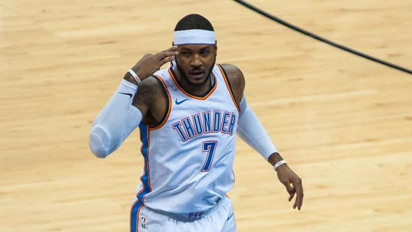 СМИ: Клуб НБА «Атланта Хоукс» завершил выкуп контракта Энтони