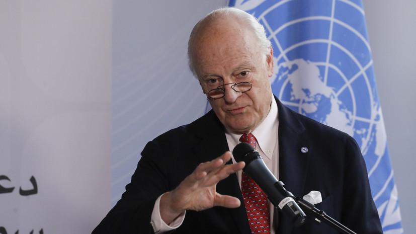 Де Мистура назвал полезными консультации в Сочи по вопросу конституционной комиссии САР