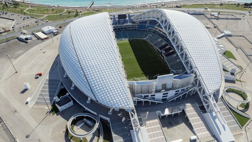 В ФК «Сочи» рассказали, в какую сумму обойдётся клубу аренда стадиона «Фишт»