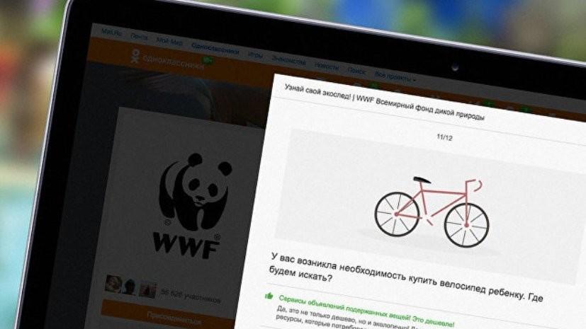 «Одноклассники» позволят пользователям узнать экослед