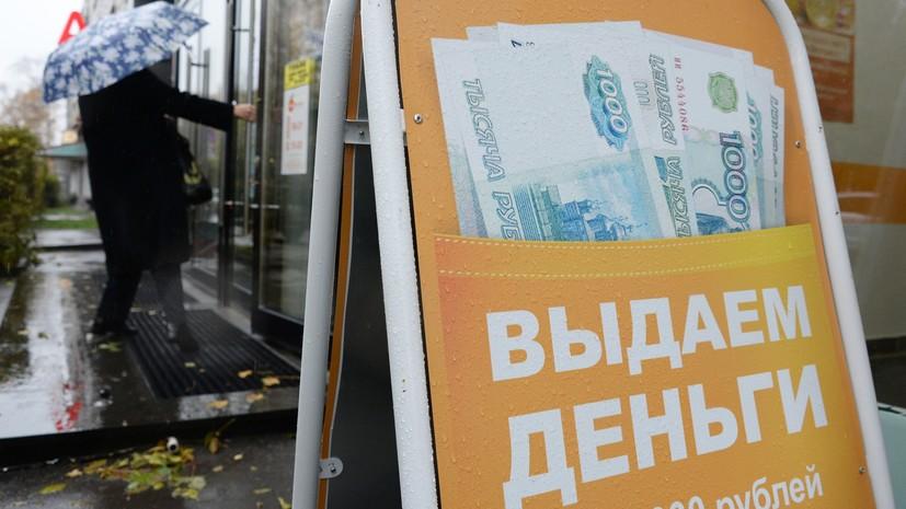 «Трезвая оценка потребностей»: почему в России увеличилась доля заёмщиков с минимальной долговой нагрузкой