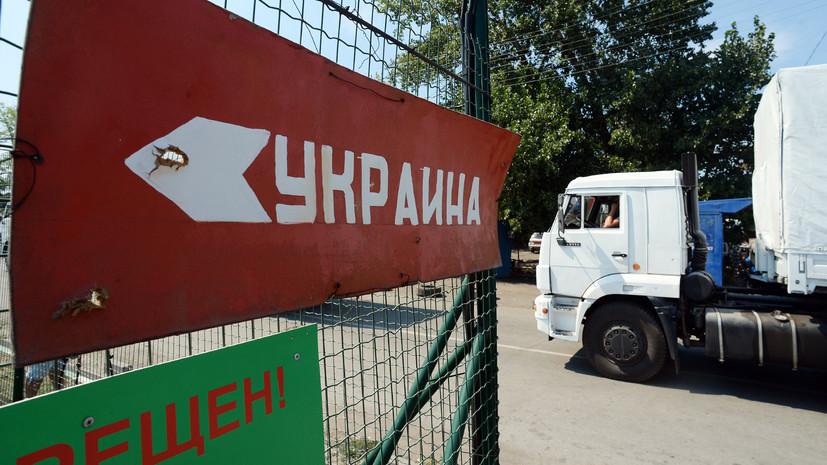 «Опора на радикалов»: зачем Киев требует ввести уголовную ответственность за покупку российских товаров
