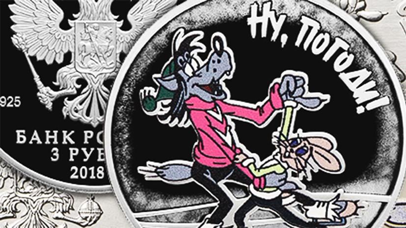 ЦБ выпустит посвящённые мультфильму «Ну, погоди!» памятные монеты