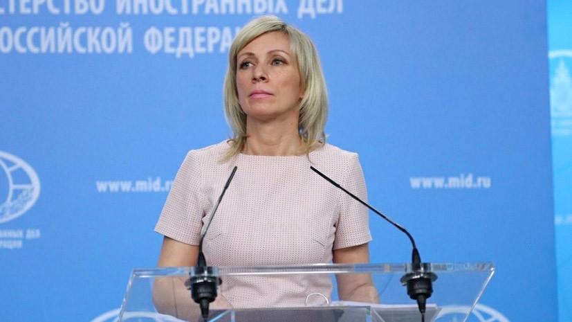 Захарова: российские дипломаты выехали на опознание убитых в ЦАР