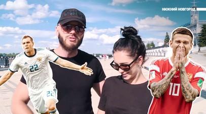 «Игорь, мы любим ваши ноги»: болельщики обратились к футболистам сборной России перед матчем с Хорватией