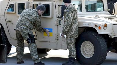 Президент Украины Пётр Порошенко приклеивает флаг страны к бронеавтомобилям Humvee, полученным из США в 2015 году