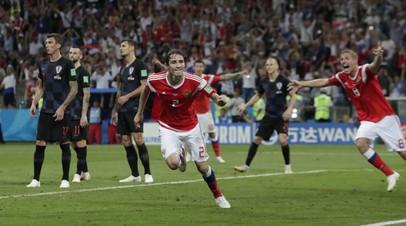 Сборная России сравняла счёт в четвертьфинале ЧМ-2018 с Хорватией