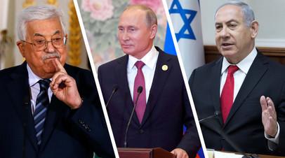 Махмуд Аббас, Владимир Путин и Биньямин Нетаньяху