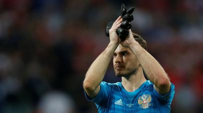 Акинфеев поблагодарил болельщиков сборной России за поддержку на ЧМ-2018