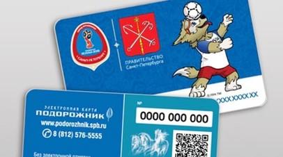 Петербургское метро выпустит билеты «Подорожник» с символикой ЧМ-2018
