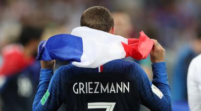 Гризманн поделился впечатлениями от победы на ЧМ-2018 по футболу