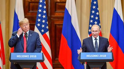 «Мы будем часто встречаться»: Трамп по итогам переговоров с Путиным в Хельсинки