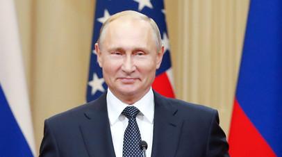 Путин об отношениях России и США: холодная война давно закончилась