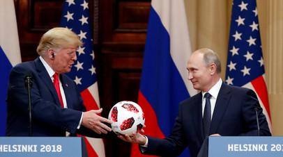 Путин подарил Трампу футбольный мяч