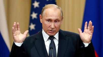Путин прокомментировал позицию Трампа по Крыму