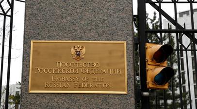 Посольство России в США устроило приём по случаю завершения ЧМ-2018