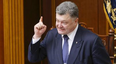 Президент Украины Пётр Порошенко © Valentyn Ogirenko