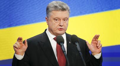 Президент Украины Пётр Порошенко © Gleb Garanich