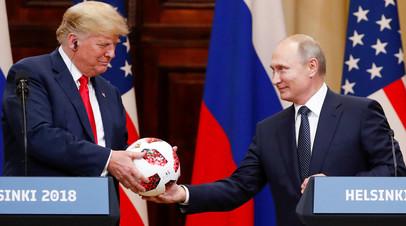 Президент России Владимир Путин и президент США Дональд Трамп © Grigory Dukor