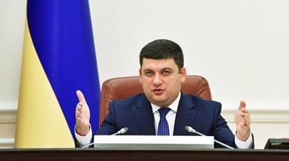 Гройсман заявил, что Украина не боится российских санкций