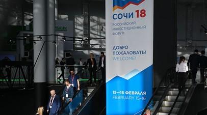 Названы даты проведения Российского инвестиционного форума в 2019 году